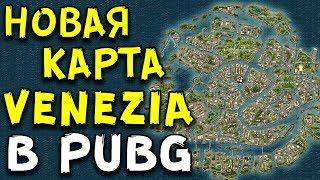 """НОВАЯ КАРТА """"VENEZIA"""" В Playerunknown's Battlegrounds и PUBG MOBILE. ПОЛНЫЙ РАЗБОР КОНЦЕПТА!"""