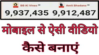 Mobile se live subscriber count video kaise banay || how to make subscriber count video || bb live