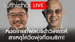 หมอไทยที่ฟลอริด้าวิเคราะห์สาเหตุโควิดพุ่งที่อเมริกา! : Suthichai live 29/06/2563