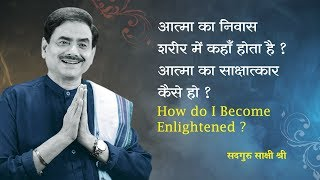 आत्मा का साक्षात्कार कैसे हो How do I Become Enlightened ? ||  Sadguru Sakshi Ram Kripal Ji