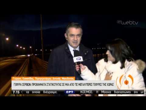 Γέφυρα Σερβίων: Προβλήματα στατικότητας σε μια από τις μεγαλύτερες γέφυρες της χώρας|13/01/2020|ΕΡΤ
