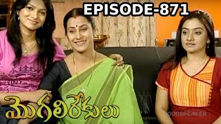 Episode 871 | 20-06-2019 | MogaliRekulu Telugu Daily Serial | Srikanth Entertainments | Loud Speaker