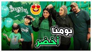 اليوم الاخضر في العيد الوطني السعودي - عائلة عدنان
