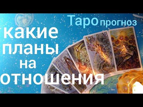 Таро прогноз КАКИЕ У НЕГО ПЛАНЫ НА ВАШИ ОТНОШЕНИЯ? Онлайн гадание на картах Таро asmr видео Hygge