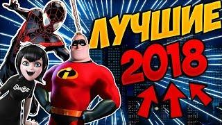 5 самых ожидаемых мультфильмов 2018 года