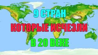 9 стран, которые исчезли в 20 веке