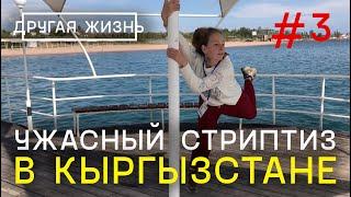 Кругосветное путешествие. #3: Автостоп в Казахстане и Кыргызстане. Путешествие на Иссык-куль