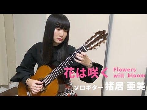 猪居亜美 Ami Inoi - 花は咲く(Flowers will bloom)