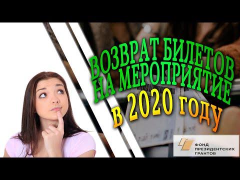 ВОЗВРАТ БИЛЕТОВ НА МЕРОПРИЯТИЯ | ИЗМЕНЕНИЯ ЗАКОНОДАТЕЛЬСТВА 2019 [ЗАЩИТА ПОТРЕБИТЕЛЯ #5]
