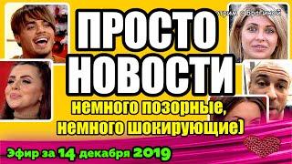 ДОМ 2 НОВОСТИ на 6 дней Раньше Эфира за 14 декабря 2019