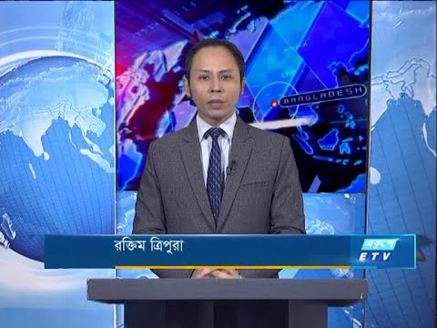 09 PM News || রাত ৯টার সংবাদ || 29 November 2020 || ETV News
