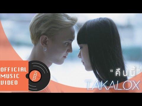 คืนนี้ (It ends tonight) [MV] - Takalox
