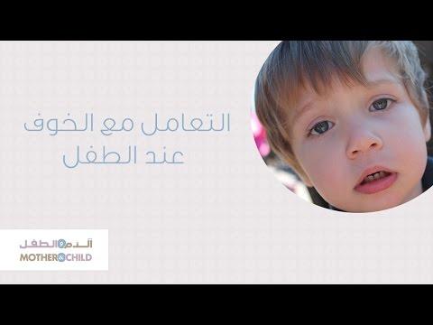 التعامل مع الخوف عند الطفل