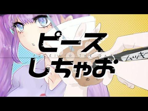 ピースしちゃお ft.VY1