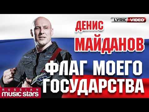 Денис Майданов - Флаг Моего Государства (Official Lyric Video)