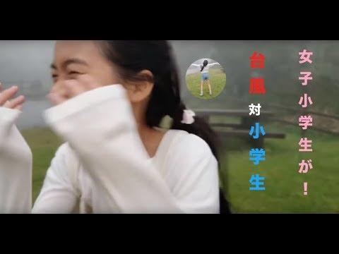 閲覧注意!やばいッッ!台風で女子小学生が……