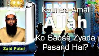 Quran Kaise Samjhen 5 Points By Zaid Patel - Zaid Patel