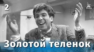 Золотой теленок 2 серия (комедия, реж. Михаил Швейцер, 1968 г.)