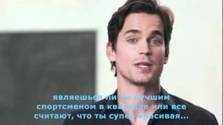 Мэттью Бомер, Matt Bomer The More You Know - Education 2011 (rus sub)