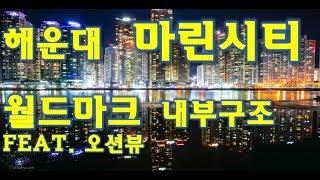 해운대월세] 해운대마린시티아파트 대우월드마크 33평형 내부