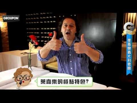 台北萊嘉樂義大利餐廳