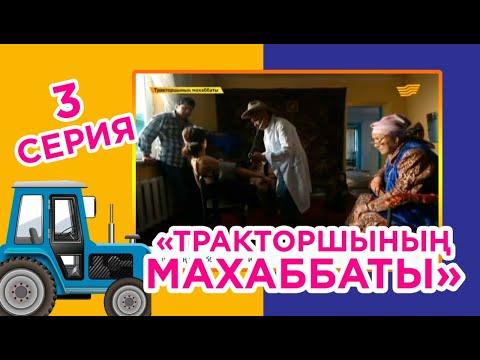 Тракторшының махаббаты (3-бөлім)