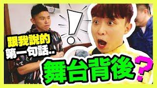 【舞台背後的秘密】MC JIN第一句跟我說的話是?🤔YouTube FanFest「穿唐裝」的原因?(中字)