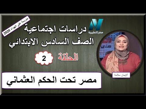 talb online طالب اون لاين دراسات الصف السادس الابتدائي 2020 (ترم 1) الحلقة 2 - مصر تحت الحكم العثماني دروس قناة مصر التعليمية ( مدرسة على الهواء )