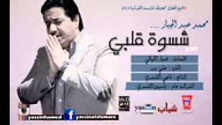 تحميل اغاني محمد عبد الجبار شسوة قلبي 2014 MP3