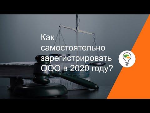 Как самостоятельно зарегистрировать ООО в 2020 году?