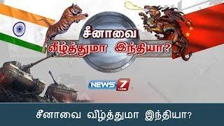 India vs China   சீனாவை வீழ்த்துமா இந்தியா?   News7 Tamil