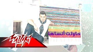 Hawelt Ansaha - Mohamed Abd El Moneim حاولت أنساها - محمد عبد المنعم