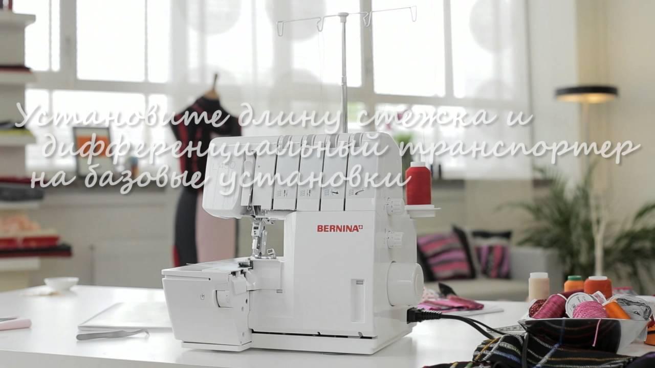 BERNINA L 450: Видео инструкция 5/8