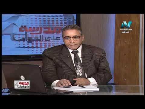 أحياء لغات 3 ثانوي حلقة 3 ( Movement in plants ) أ شريف فرغلي 17-09-2019
