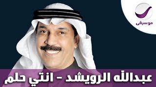 عبدالله الرويشد - انتي حلم تحميل MP3