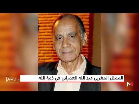 العرب اليوم - الموت يغيب الفنان المغربي عبد الله العمراني عن عمر 78 عامًا