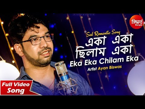 Eka Eka Chilam Eka  | Sad Song | Ayan Biswas | Siddharth Bangla