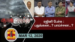 (12/03/2020) AyuthaEzhuthu : Discussion on Rajinikanth's  Political Stand