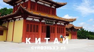 #6 СУЙФЭНЬХЭ Буддиский храм как добраться, лучший вид на город  и как мы не попали в музей