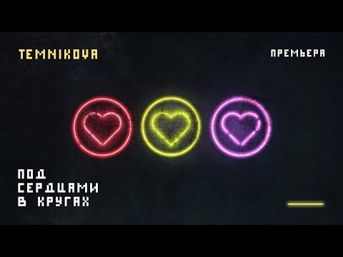 Под сердцами в кругах - Елена Темникова (Official Audio, 2018)