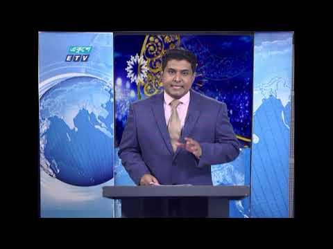 11 PM News    রাত ১১টার সংবাদ    13 May 2021    ETV News
