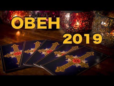 ОВЕН - 2019. Таро-Прогноз на 2019 год.