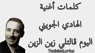 كلمات أغنية الهادي الجويني - اليوم قالتلي زين الزين