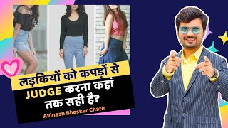 Is it correct to judge a girl on the basis of her dress? By Avinash Bhaskar Chate