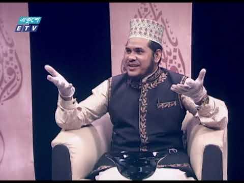 ইসলামী জিজ্ঞাসা || বিষয়: মহামারিকালীন স্বাস্থ্য সুরক্ষা || 05 June 2020 || ETV Religion