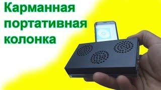 Самодельная Карманная Портативная Bluetooth Колонка. Как сделать маленькую Bluetooth колонку