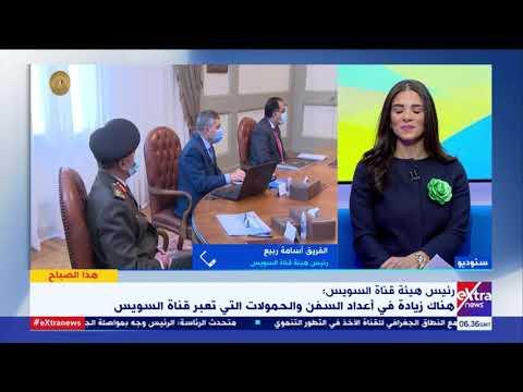 رئيس قناة السويس: خفض رسوم مرور السفن القادمة من الساحل الشر