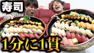 寿司1分に1貫ペースでどっちが先にギブアップするか対決!!!