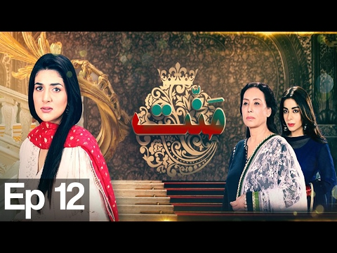 Mannat - Episode 12 | Har Pal Geo
