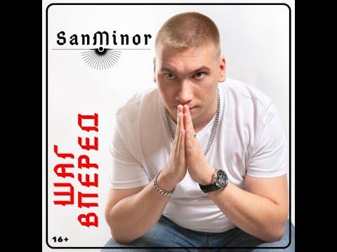 SanMinor - Шаг вперед  (альбом 2020)